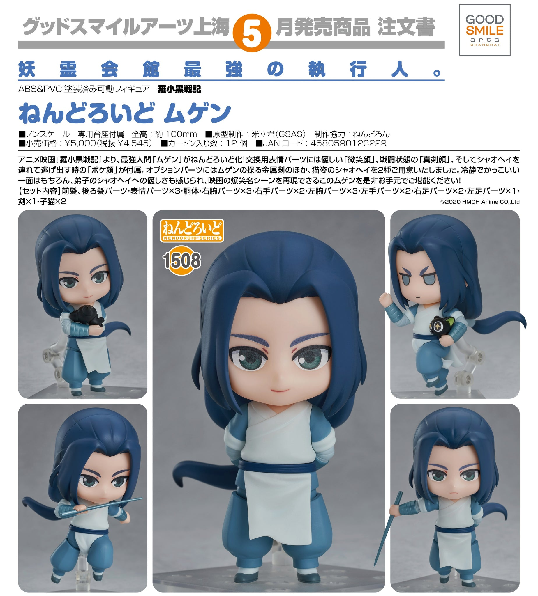 【預訂日期至08-Jan-21】Good Smile Arts Shanghai Nendoroid Wuxian Action Figure