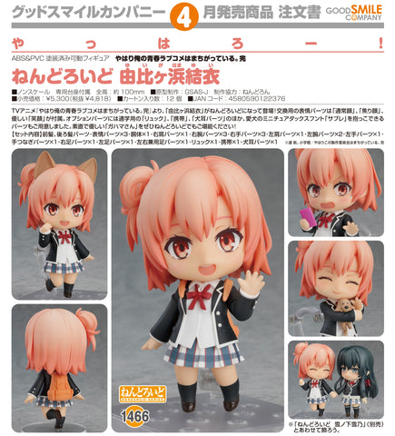 【預訂-數量有限,額滿即止】Good Smile Company Nendoroid Yui Yuigahama Action Figure