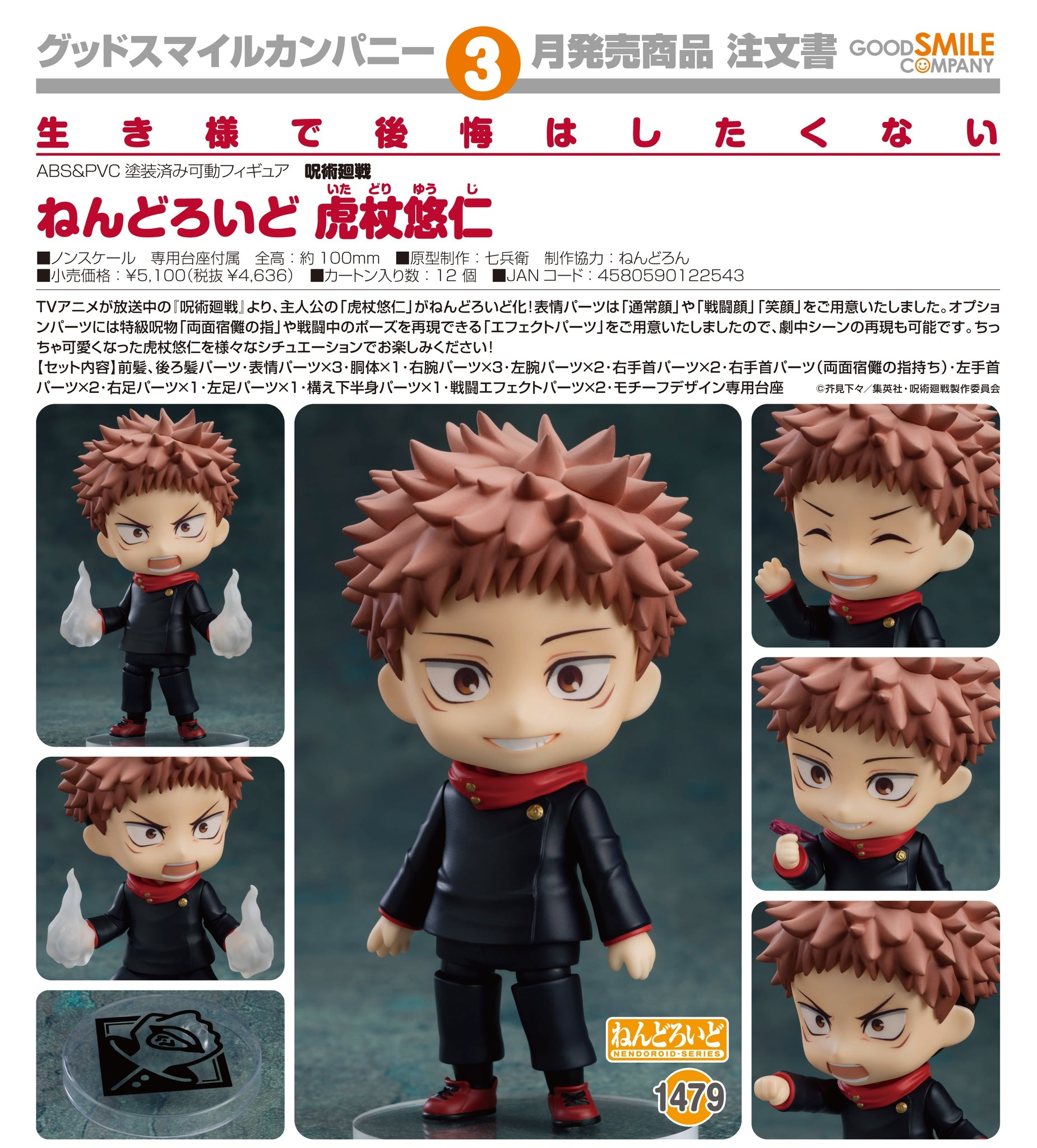 【已截訂】Good Smile Company Nendoroid Yuji Itadori Action Figure