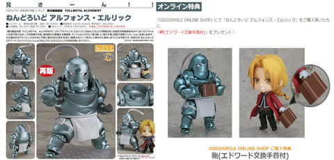 【已截訂】Good Smile Company Nendoroid No.796SP Alphonse Elric SP Ver. [連特典] [再販]