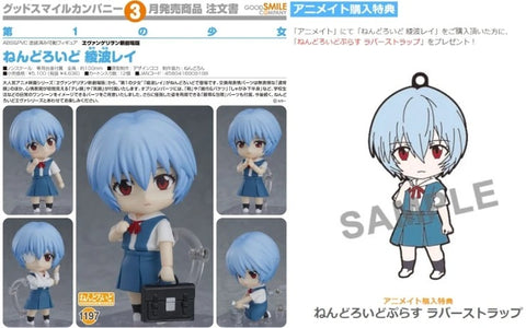 【現貨】Good Smile Company Nendoroid No.1197SP Ayanami Rei SP Ver. [連特典]