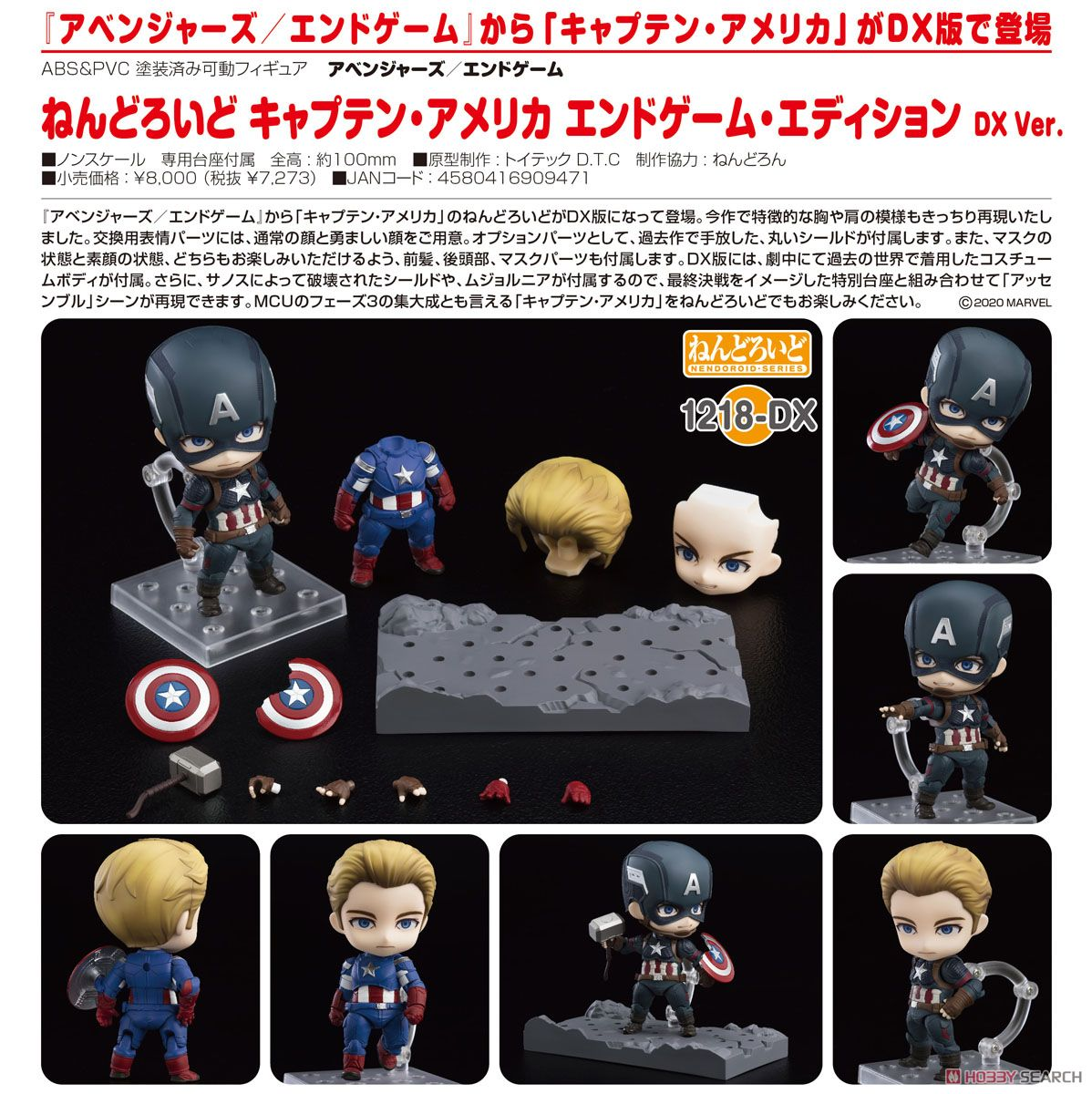【已截訂】Good Smile Company Nendoroid No.1218DX Captain America Endgame Edition DX Ver.