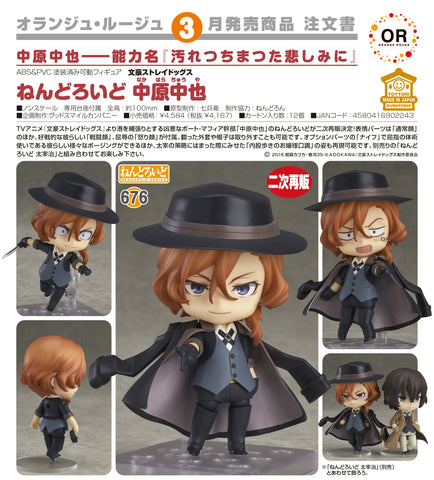 【已截訂】ORANGE ROUGE Nendoroid No.676 Chuya Nakahara [再販]
