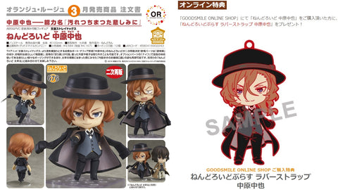 【已截訂】ORANGE ROUGE Nendoroid No.676SP Chuya Nakahara SP Ver. [再販] [連特典]