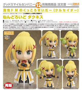 【已截訂】 Good Smile Company Nendoroid No.758 Darkness [再販]