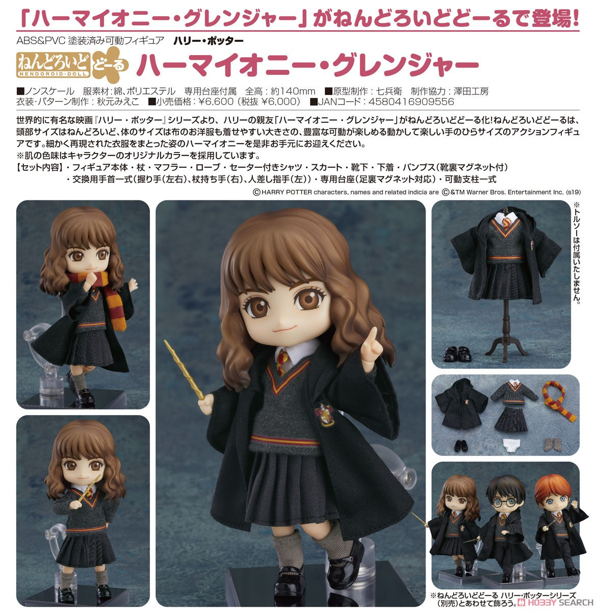 【已截訂】Good Smile Company Nendoroid Doll Hermione Granger Action Figure