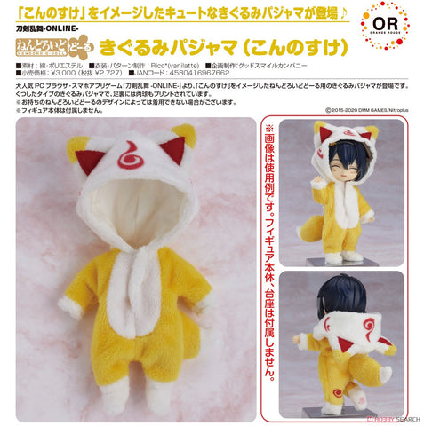 【預訂日期至23-Nov-19】ORANGE ROUGE Nendoroid Doll Kigurumi Pajamas (Konnosuke)