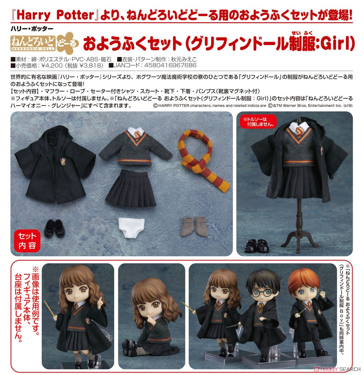 【已截訂】Good Smile Company Nendoroid Doll Outfit Set (Gryffindor Uniform - Girl)