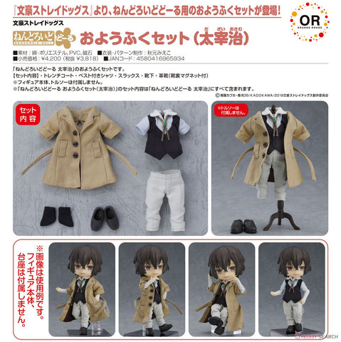 【已截訂】ORANGE ROUGE Nendoroid Doll Outfit Set (Osamu Dazai) [不包本體]