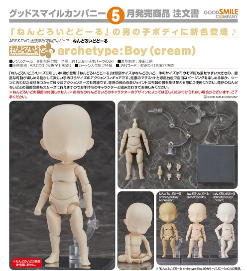 【已截訂】GSC Good Smile Company Nendoroid Doll archetype Boy (Cream)