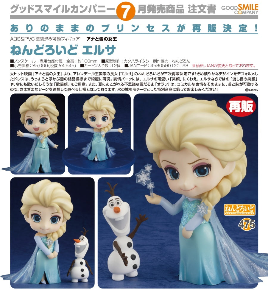 【已截訂】 Good Smile Company Nendoroid No.475 Elsa [再販]