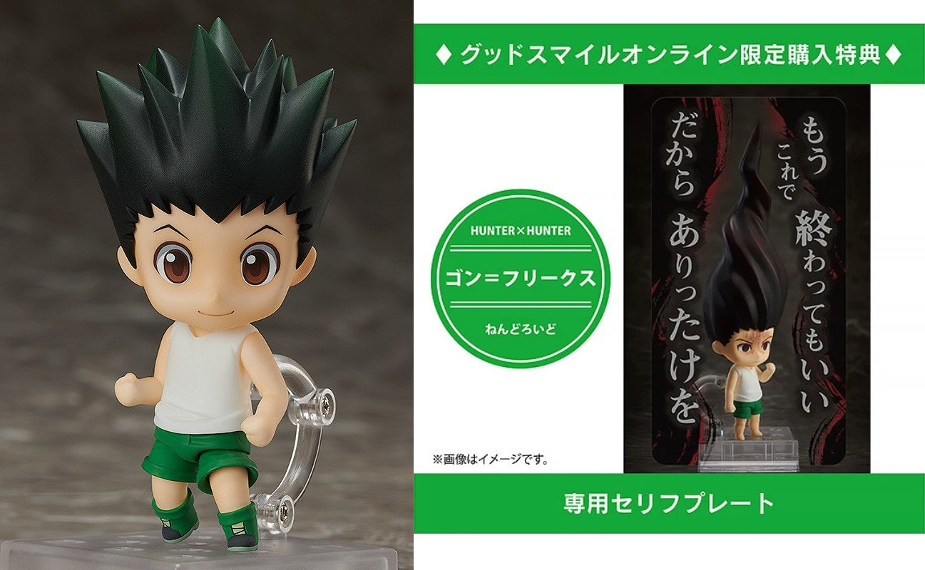 【已截訂】FREEing Nendoroid No.1183SP Gon Freecss SP Ver. [連特典]
