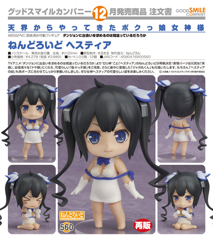 【已截訂】 Good Smile Company Nendoroid No.560 Hestia Action Figure [再販]