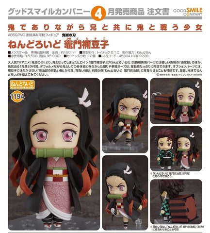 【現貨】Good Smile Company Nendoroid No.1194 Kamado Netsuko Action Figure