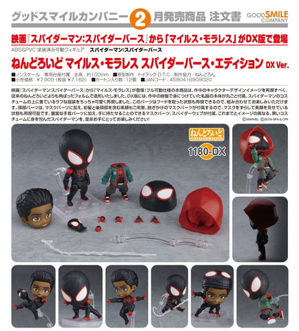 【已截訂】Good Smile Company Nendoroid No.1180DX Miles Morales Spider Baths Edition DX Ver.