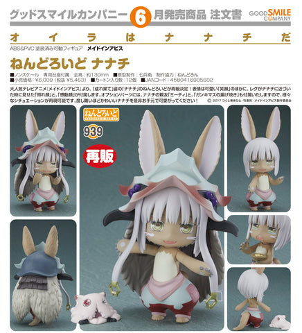 【預訂日期至15-Feb-20】Good Smile Company Nendoroid No.939 Nanachi [再販]