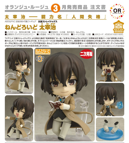 【已截訂】ORANGE ROUGE Nendoroid No.657 Osamu Dazai [再販]