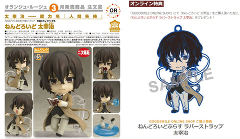 【已截訂】ORANGE ROUGE Nendoroid No.657SP Osamu Dazai SP Ver. [再販] [連特典]