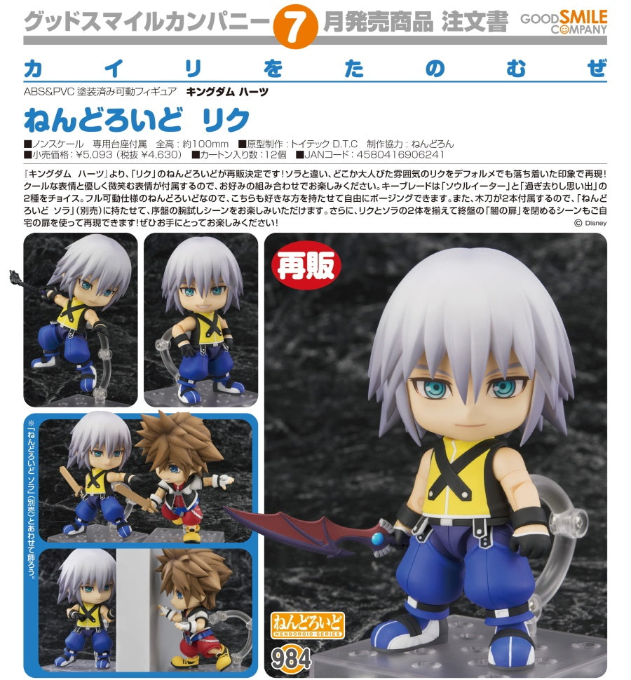 【已截訂】Good Smile Company Nendoroid No.984 Riku [再販]