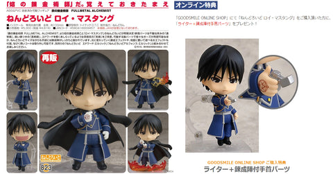 【已截訂】Good Smile Company Nendoroid No.823SP Roy Mustang SP Ver. [連特典] [再販]