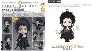 【已截訂】ORANGE ROUGE Nendoroid No.1191SP Ryunosuke Akutagawa SP Ver. [連特典]