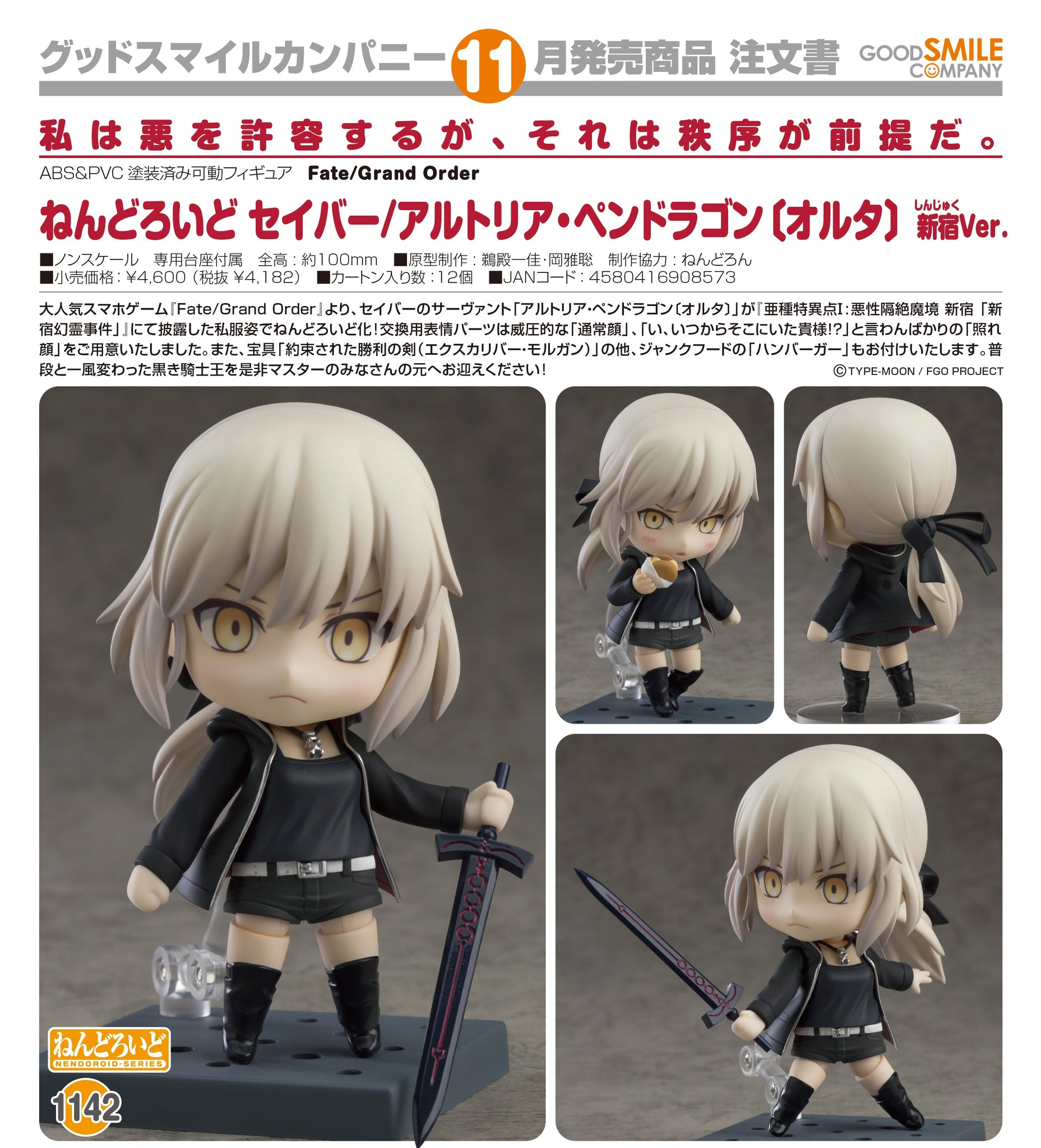 【預訂日期至30-Jun-19】Good Smile Company Nendoroid No.1142 Fate/Grand Order Saber/Altria Pendragon (Alter) Shinjuku Ver.