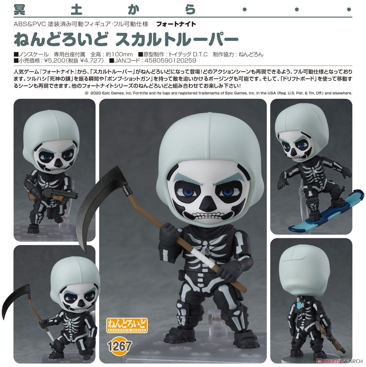 【預訂日期至21-Mar-20】Good Smile Company Nendoroid No.1267 Skull Trooper