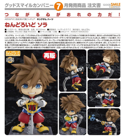 【已截訂】Good Smile Company Nendoroid No.965 Sora [再販]