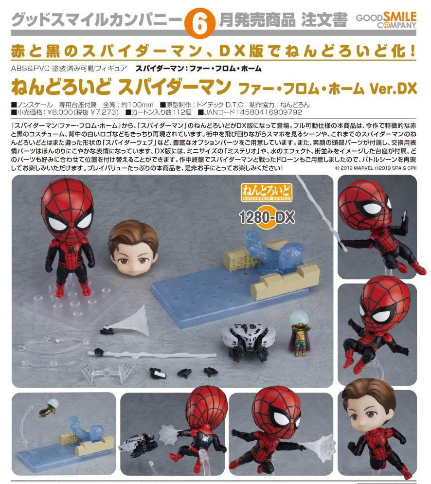 Spider-Man Far From Home DX Ver. | Nendoroid 1280DX | Good Smile【售完】