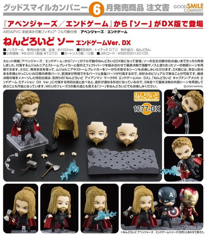 Thor Endgame Ver. DX | Nendoroid No.1277DX Action Figure | Good Smile Company【現貨】