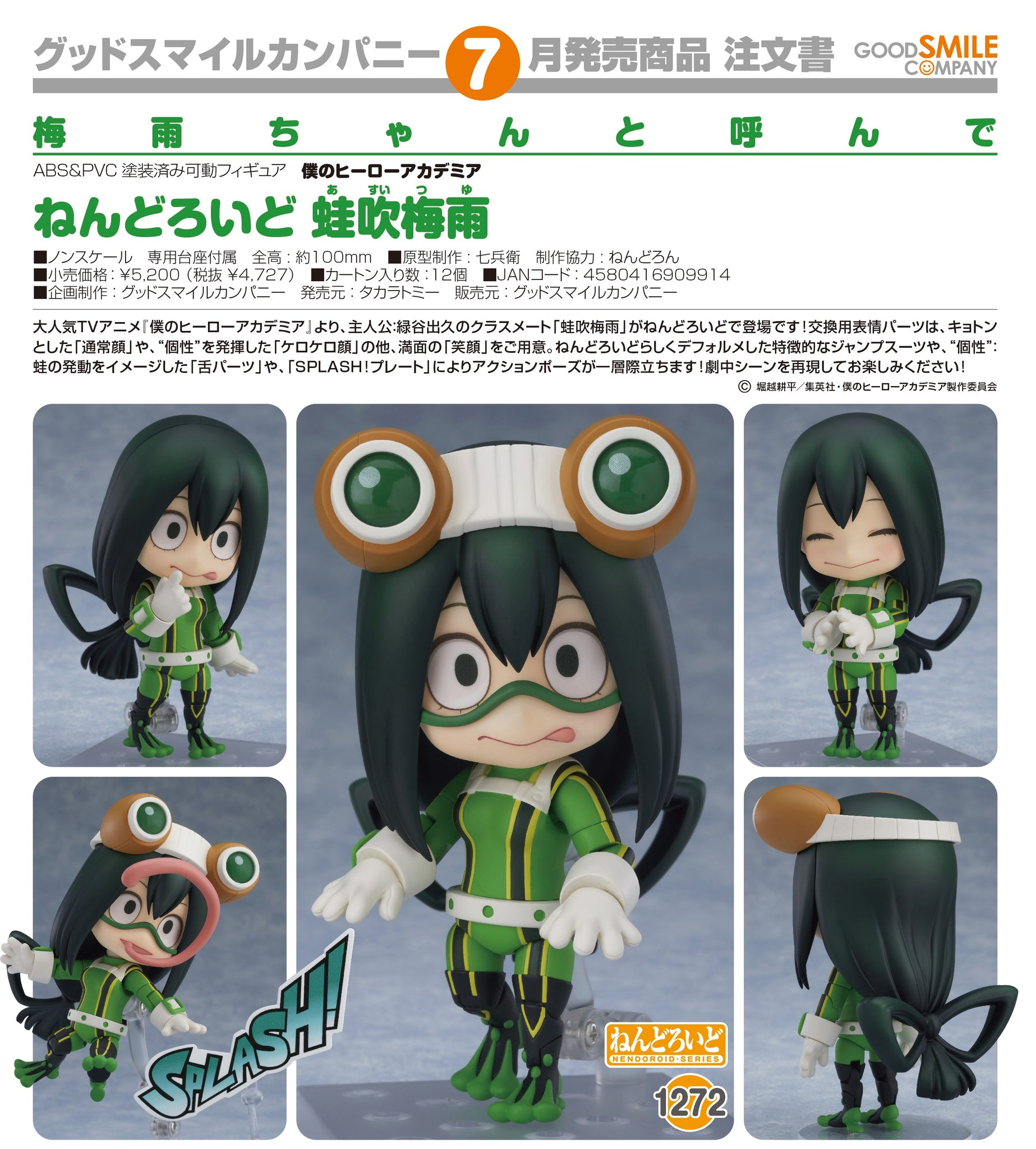 【已截訂】Good Smile Company Nendoroid No.1272 Tsuyu Asui