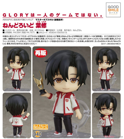 【已截訂】Good Smile Company Nendoroid No.940 Ye Xiu [再販]