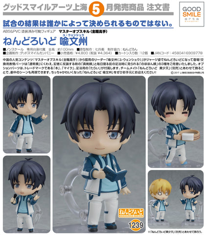 【已截訂】Good Smile Arts Shanghai Nendoroid No.1239 Yu Wenzhou