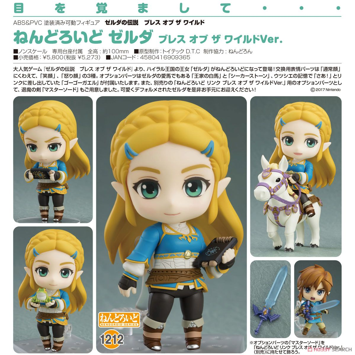 【已截訂】Good Smile Company Nendoroid No.1212 Zelda- Breath of the Wild Ver.