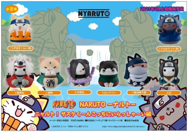 【已截訂】Megahouse Naruto ! Naruto Sasukekun com here chapter (Box of 8)