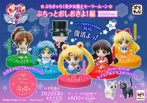 【預訂日期至21-Nov-19】Mega House PETIT CHARA SAILORMOON PETIT PUNISHMENT 2020 Ver. Figure [全6種]