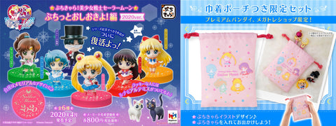 【預訂日期至21-Nov-19】Mega House PETIT CHARA SAILORMOON PETIT PUNISHMENT 2020 Ver. Limited Set with drawstring bag Figure [全6種] [連特典袋仔]