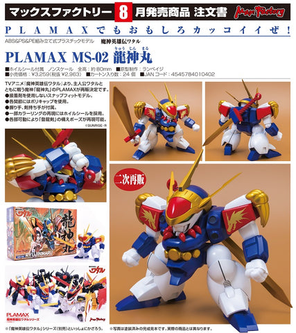 【已截訂】Max Factory PLAMAX MS-02 RYUJINMARU Plastic Model Kit