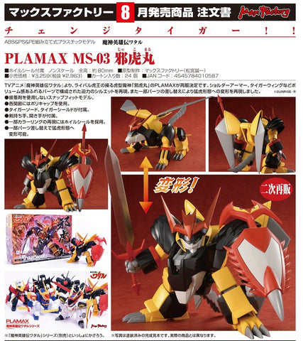 【已截訂】Max Factory PLAMAX MS-03 JYAKOMARU Plastic Model Kit [再販]