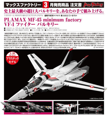 【己截訂】Max Factory PLAMAX MF-45 minimum factory VF-1 Fighter Valkyrie 1/20 Plastic Model Kit