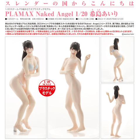 【預訂日期至29-Feb-20】Max Factory PLAMAX Naked Angel Airi Kijima 1/20 Plastic Model Kit