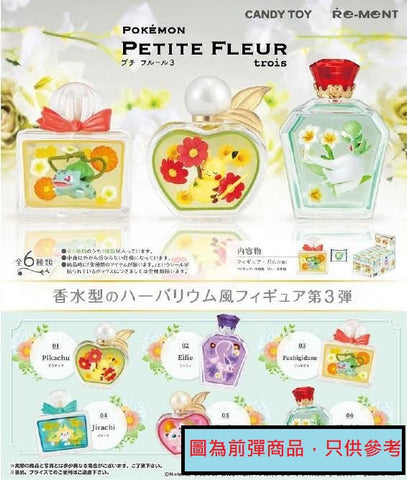【已截訂】REMENT POKEMON PETITE FLEUR Seasonal Flowers [全6種]