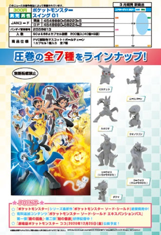 【已截訂】Bandai POKEMON SWING 01 Capsule Toys [全7種]