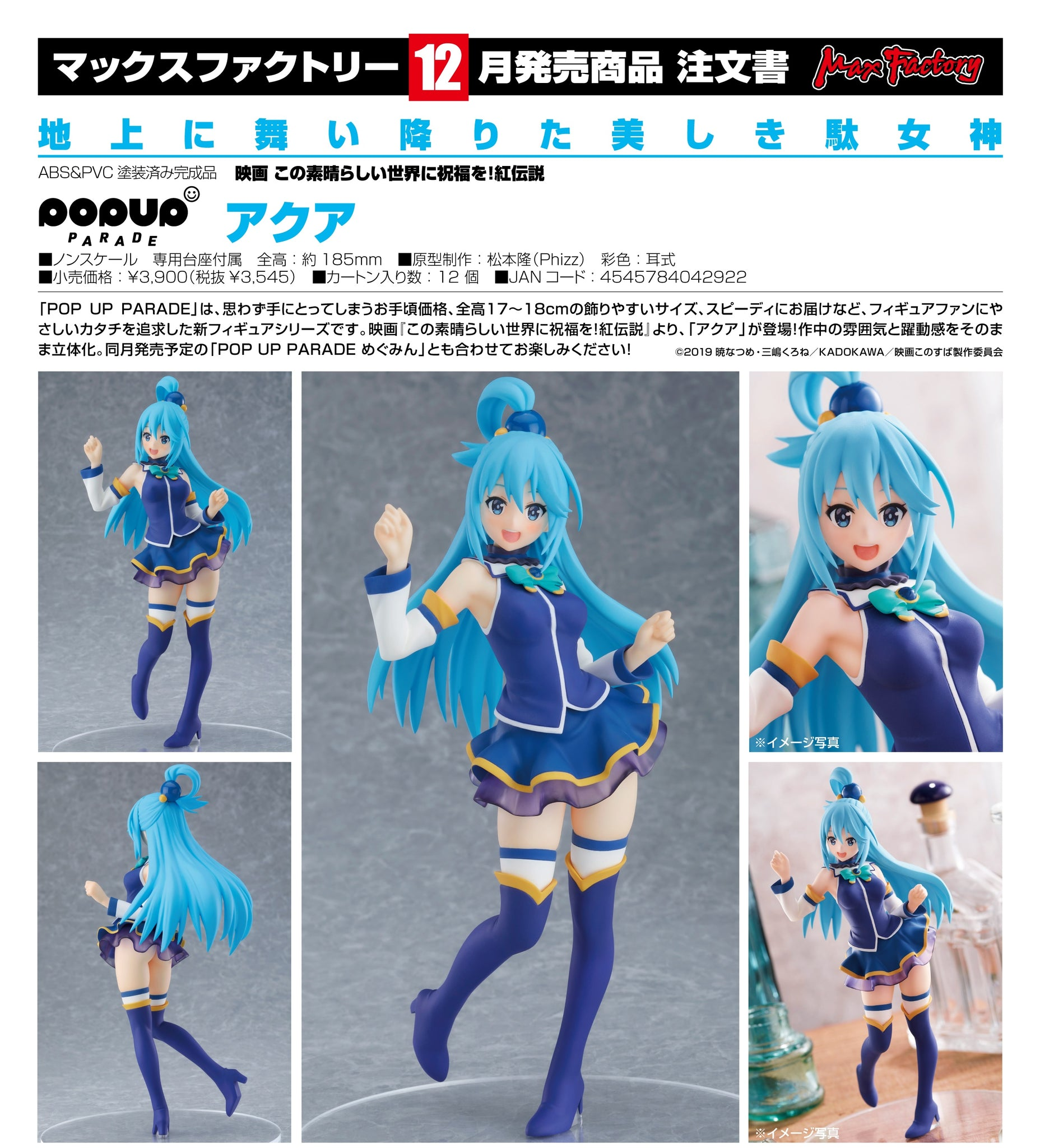 【已截訂】Max Factory POP UP PARADE Aqua PVC Figure (再販)