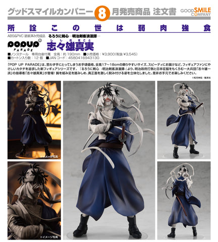【預訂日期至14-May-21】Good Smile Company POP UP PARADE Makoto Shishio PVC Figure