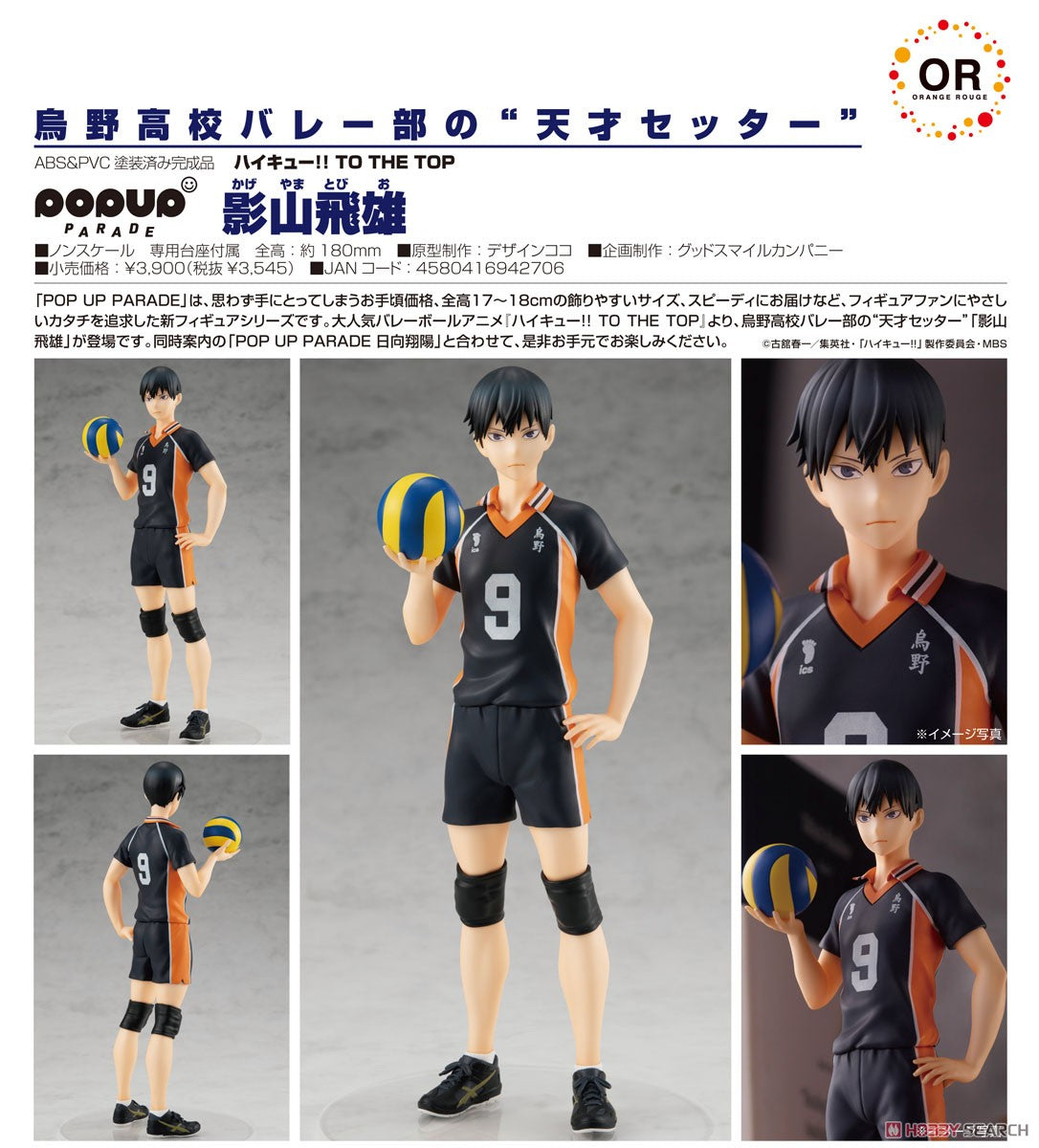 【預訂日期至21-May-21】ORANGE ROUGE POP UP PARADE Tobio Kageyama PVC Figure