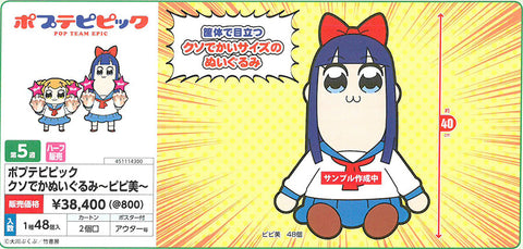 【已截訂】Eikoh POP TEAM EPIC Plush Pipimi