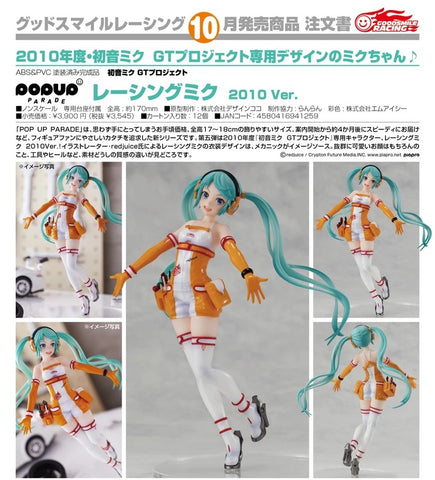 【現貨】Good Smile Racing POP UP PARADE Racing Miku 2010 Ver. PVC Figure
