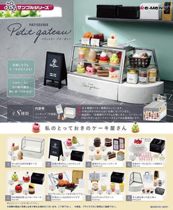 Patisserie Petit gateau | Rement 盒蛋 | Re-ment【現貨】(全8種)