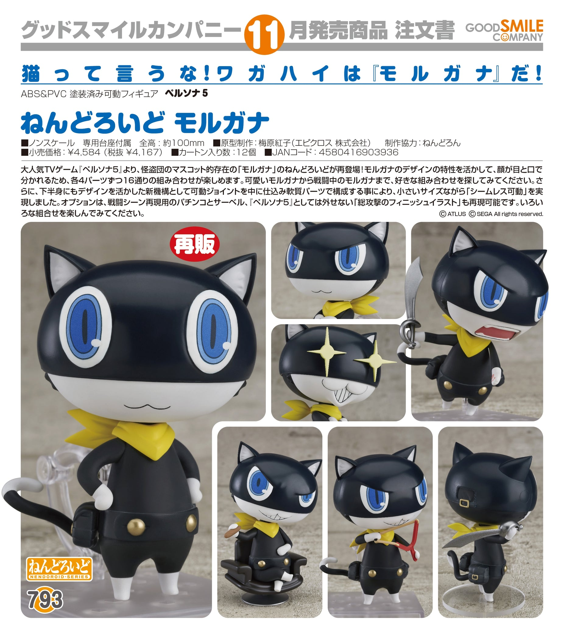 【預訂日期至30-Jun-19】Good Smile Company Nendoroid No.793 Persona Morgana [再販]
